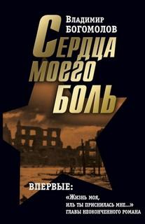 Богомолов Владимир - Сердца моего боль