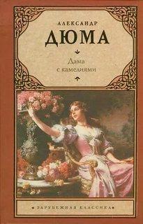 Дюма Александр - Дама с камелиями