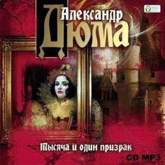 Дюма Александр - Тысяча и один призрак