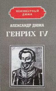 Дюма Александр - Генрих IV