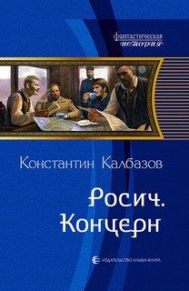 Калбазов Константин - Росич 01. Концерн