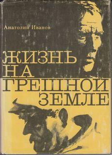 Иванов Анатолий - Жизнь на грешной земле