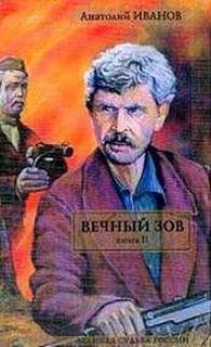 Иванов Анатолий - Вечный зов. Книга 2
