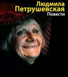 Петрушевская Людмила - Повести