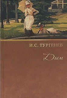 Тургенев Иван - Дым