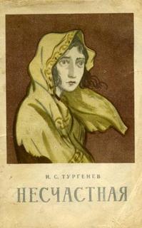 Тургенев Иван - Несчастная