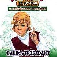 Булычев Кир - Алиса и ее друзья в лабиринтах истории 02. Пашка-троглодит