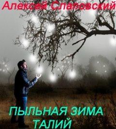 Слаповский Алексей - Талий. Пыльная зима