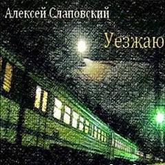 Слаповский Алексей - Уезжаю