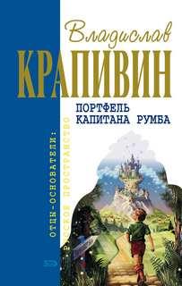 Крапивин Владислав - Портфель капитана Румба. Я больше не буду