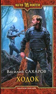 Сахаров Василий - Кромка 02. Ходок