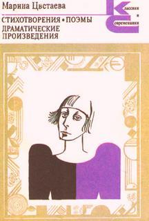 Цветаева Марина - Стихотворения. Поэмы. Драматические произведения