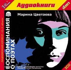 Цветаева Марина - Воспоминания о поэтах