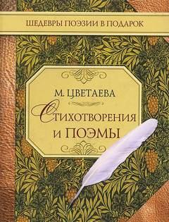 Цветаева Марина - Стихотворения и Поэмы
