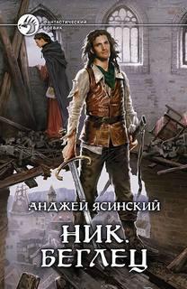 Ясинский Анджей - Ник 05. Беглец
