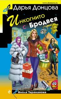Донцова Дарья - Виола Тараканова 40. Инкогнито с Бродвея