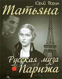 Тюрин Юрий - Татьяна. Русская муза Парижа