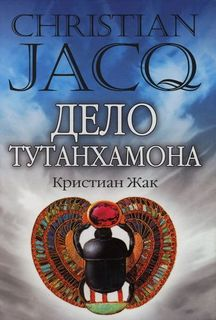 Жак Кристиан - Дело Тутанхамона