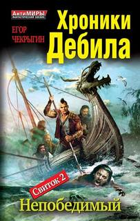 Чекрыгин Егор - Хроники Дебила 02. Непобедимый