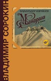 Сорокин Владимир - Манарага
