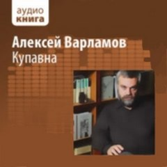 Варламов Алексей - Купавна