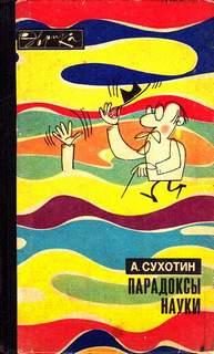 Сухотин Анатолий - Парадоксы науки