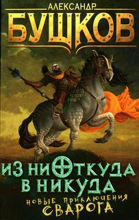 Бушков Александр - Сварог 15. Из ниоткуда в никуда