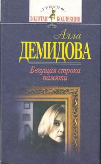 Демидова Алла - Бегущая строка памяти