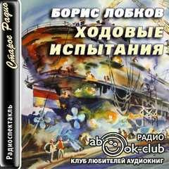 Лобков Борис - Ходовые испытания