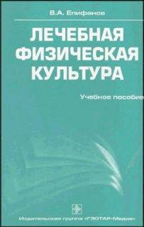 Епифанов Виталий - Лечебная физическая культура