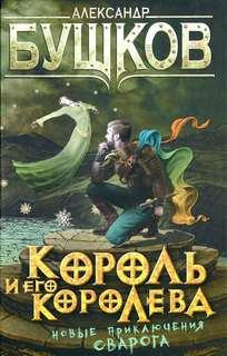 Бушков Александр - Сварог 16. Король и его королева