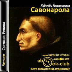 Кожевникова Надежда - Савонарола