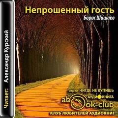 Шишаев Борис - Непрошенный гость