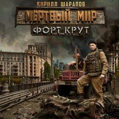 Шарапов Кирилл - Граница 03. Мёртвый мир. Форт Крут