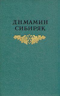 Мамин-Сибиряк Дмитрий - Повести и рассказы
