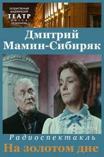 Мамин-Сибиряк Дмитрий - На золотом дне