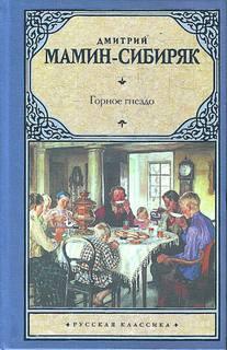Мамин-Сибиряк Дмитрий - Горное гнездо
