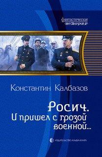 Калбазов Константин - Росич 02. И пришел с грозой военной…