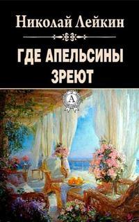 Лейкин Николай - Где апельсины зреют