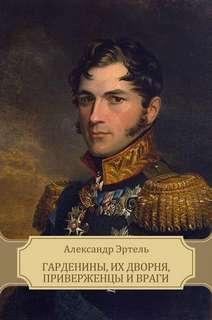 Эртель Александр - Гарденины, их дворня, приверженцы и враги