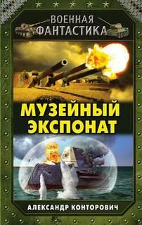Конторович Александр - Музейный экспонат 01. Музейный экспонат