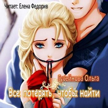 Гусейнова Ольга - Все потерять, чтобы найти