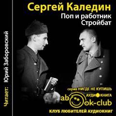 Каледин Сергей - Поп и работник. Стройбат