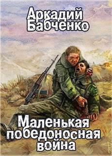 Бабченко Аркадий - Маленькая победоносная война