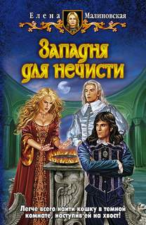 Малиновская Елена - Кошка по имени Тефна 03. Западня для нечисти