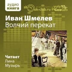 Шмелев Иван - Волчий перекат