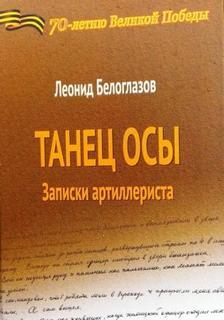 Белоглазов Леонид - Танец Осы. Записки артиллериста