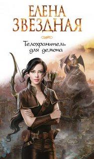 Звёздная Елена - Телохранитель для демона
