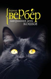 Вербер Бернард - Завтрашний день кошки