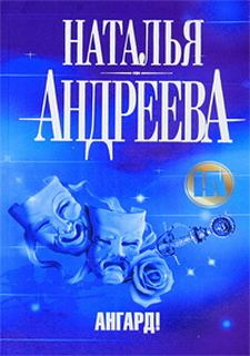 Андреева Наталья - Алексей Леонидов 05. Ангард!